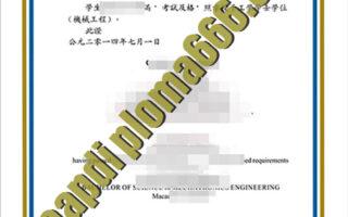 fake University of Macau degree certificate